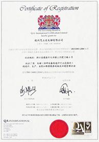 ISO标准认证证书