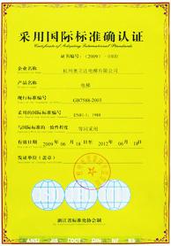 采用国际标准确认证