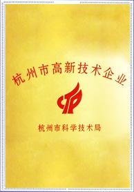 杭州市高新技术企业证书