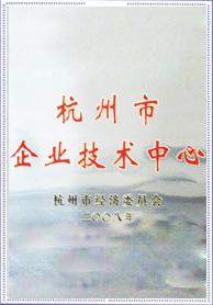 杭州市企业技术中心证书