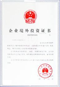 企业境外投资证书