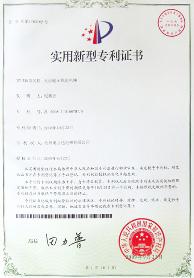 无齿轮无机房电梯专利证书