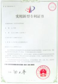 无机房类载货电梯专利证书
