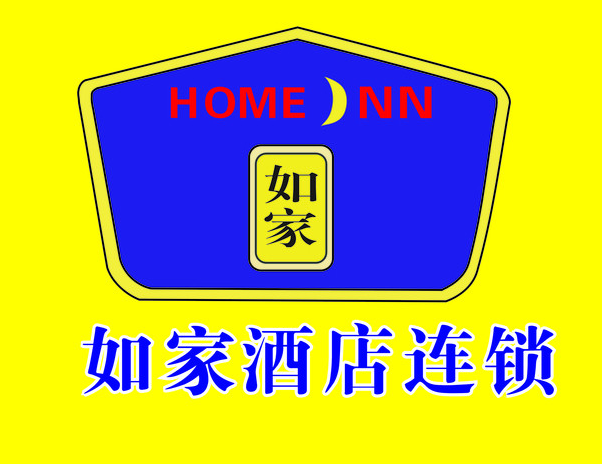 上海 如家酒店